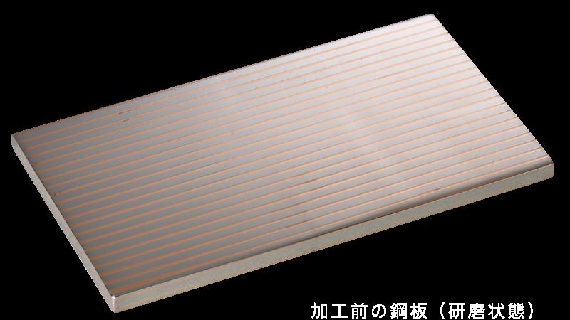 加工前の鋼板 (研磨状態)